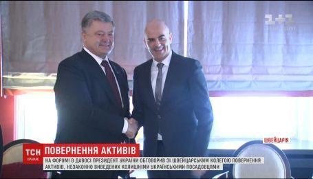 Президенты Украины и Швейцарии обсудили способы возвращения похищенных Януковичем денег