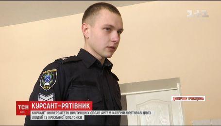 На Дніпропетровщині курсант урятував чоловіків, які провалились під лід
