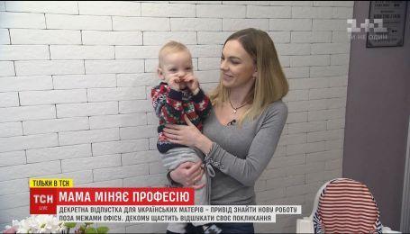 Журналисты ТСН выяснили, как украинки могут совмещать работу с уходом за младенцем