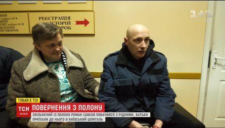 Звільнений з полону Роман Савков нарешті побачив своїх рідних та обійняв маму