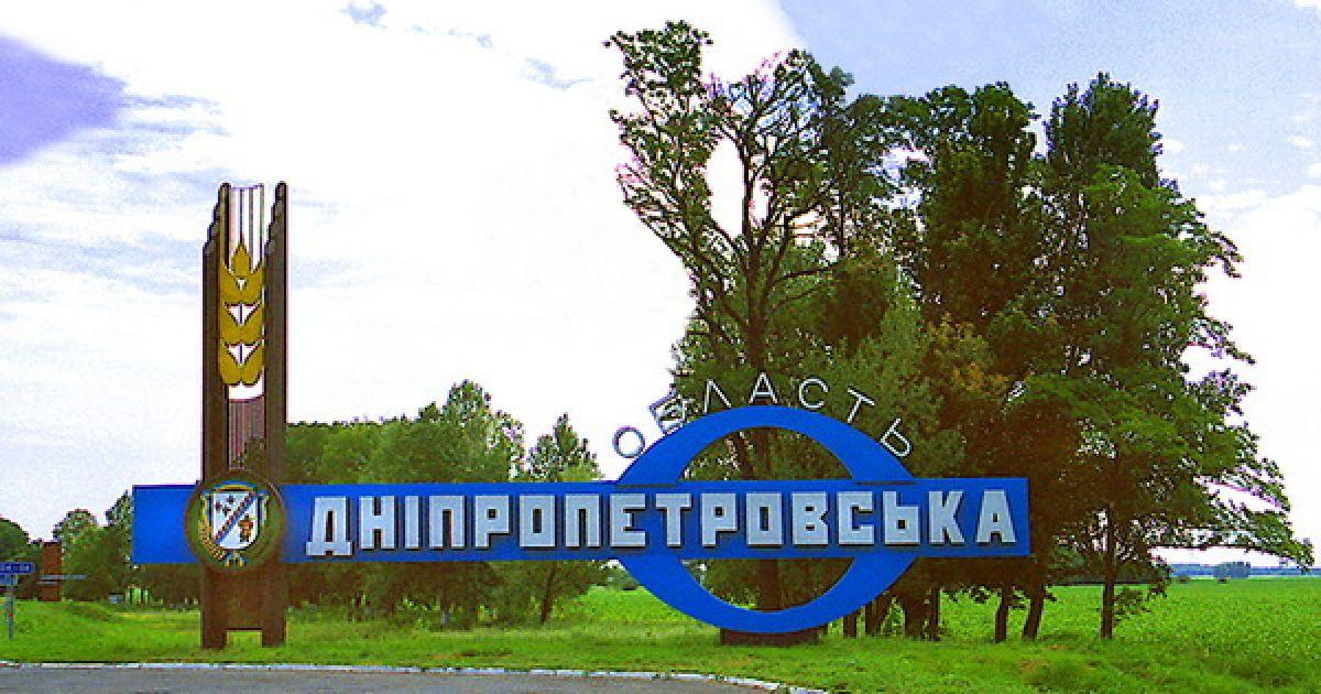 Днепропетровскую область могут переименовать в Сичеславскую