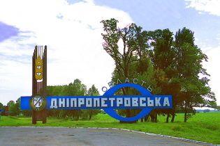 В Раду внесли законопроект о переименовании Днепропетровской области