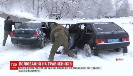 Розстріл інкасаторської машини, захоплення заручників - у Дніпрі поліція проводила навчання