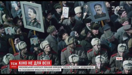 """Московський кінотеатр показав комедію """"Смерть Сталіна"""""""