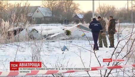 В Кременчуге упал вертолет Ми-8, есть погибшие
