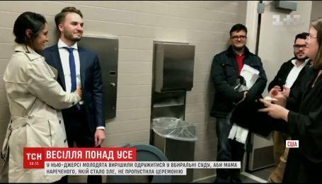 В США молодята одружилися в туалеті суду