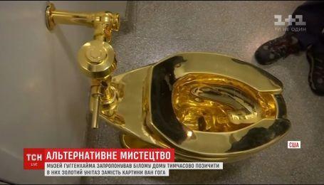 Нью-Йоркский музей предложил Трампу занять у них золотой унитаз