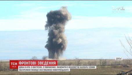 Окупанти обстріляли позиції ЗСУ неподалік Новотроїцького