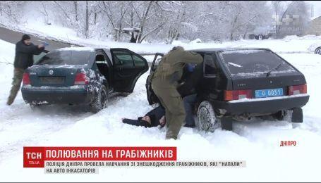 """Поліція Дніпра провела навчання зі знешкодження грабіжників, які """"напали"""" на авто інкасаторів"""