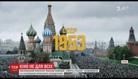 """Российский Минкульт грозит административным делом кинотеатру, который показал """"Смерть Сталина"""""""