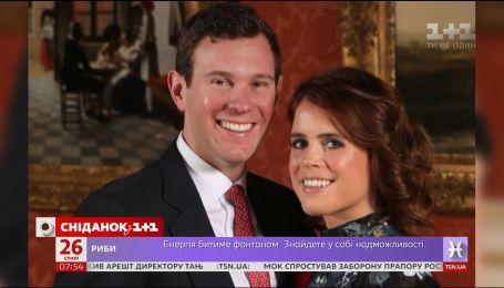 Принцеса Євгенія відклала весілля