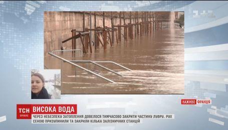 Через небезпеку затоплення у Парижі довелося тимчасово закрити частину Лувру