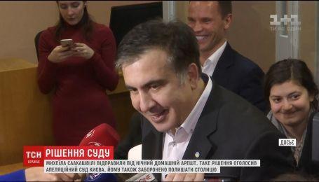 Суд Києва частково задовольнив вимогу прокурорів щодо домашнього арешту для Саакашвілі