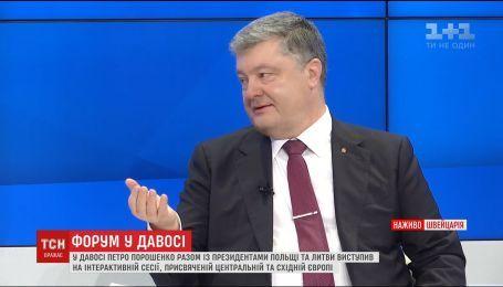 Порошенко планирует встретиться с государственным секретарем США в Давосе