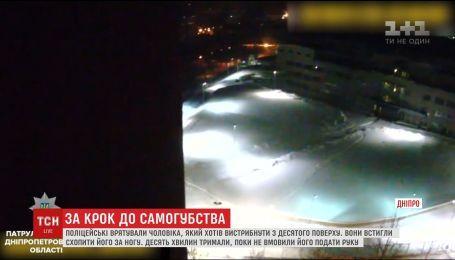 Днепровским патрульным удалось схватить за ногу мужчину, который выпрыгнул с десятого этажа