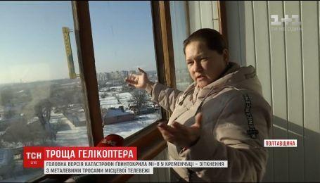 Свидетели падения вертолета Ми-8 рассказали об увиденном