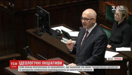 """Польський Сейм підтримав законопроект про заборону """"бандерівської ідеології"""""""