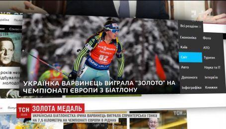 Украинка Ирина Варвинец завоевала золото на Чемпионате Европы по биатлону