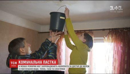 В Україні запрацює закон про нову схему співпраці з ЖКГ