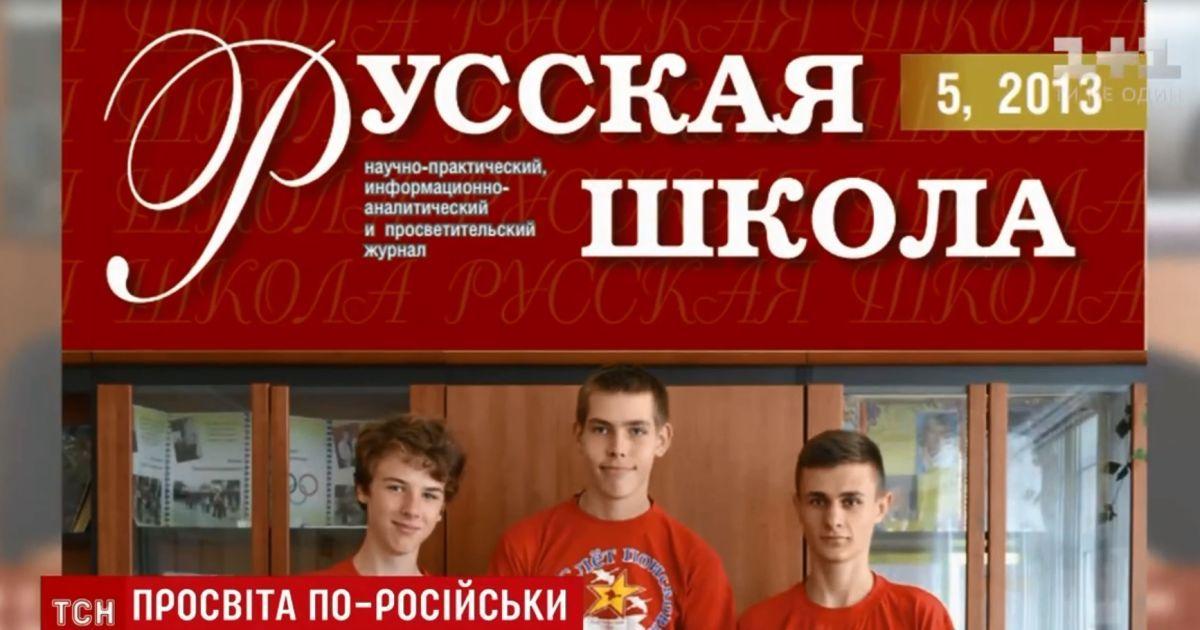 По українських школах безкоштовно розсилають проросійський журнал екс-депутата Ради
