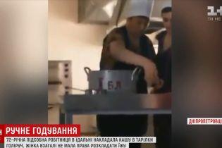 В школьной столовой на Днепропетровщине детям кашу в тарелки раскладывали руками