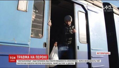 """""""Укрзализныця"""" уволила машиниста электрички, которая протянула застрявшего в дверях пенсионера"""