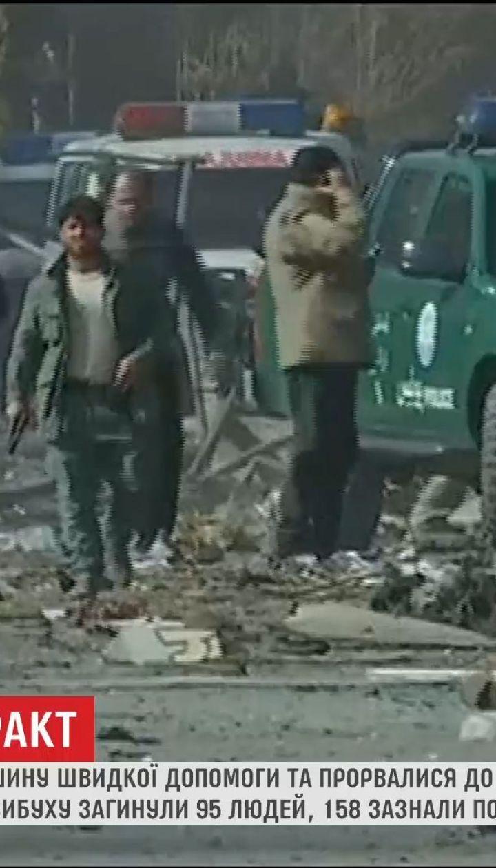 В Кабуле произошел еще один теракт, почти сотня людей погибла
