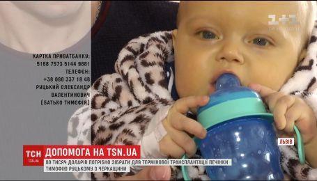 Родина 7-місячний Тимофія потребує допомоги у боротьбі з важкий захворюванням