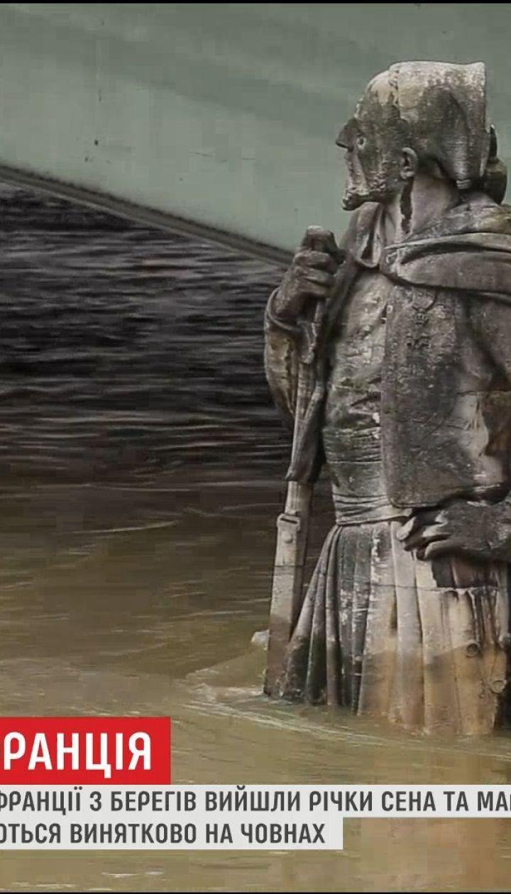 Через потужні зливи у Франції з берегів вийшли Сена та Марна