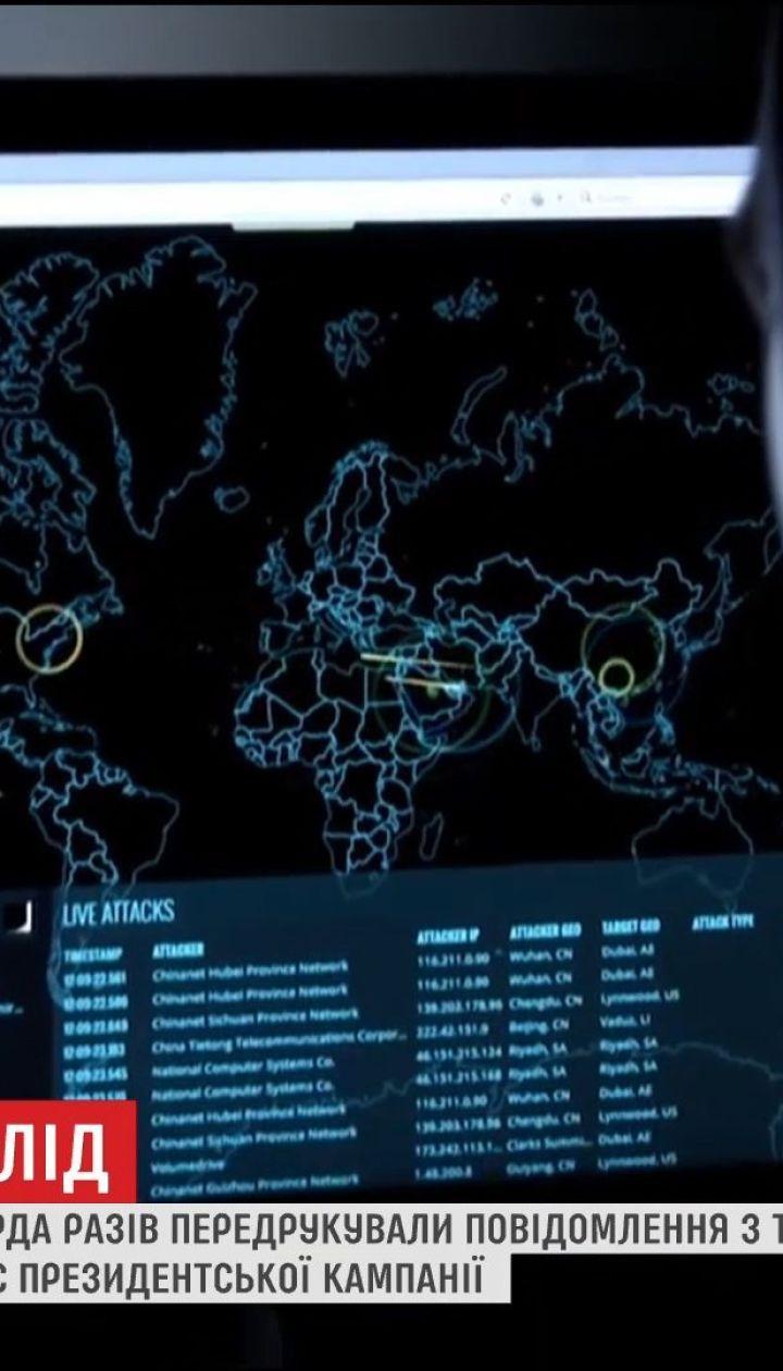 Вмешательство в выборы США: связанные с Россией Интернет-тролли создали более 3 тысяч страниц