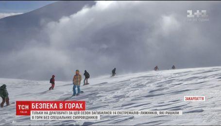 Рятувальники розповіли, як правильно оминати лавини та не загубитися під час відпочинку в горах