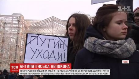 Тисячі росіян вийшли на акції проти Путіна у 118 містах країни та за кордоном