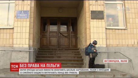 На Житомирщині діти не мають пільг на проїзд у маршрутках та змушені платити за харчування у школі