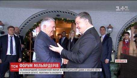 Международный форум в Давосе может серьезно повлиять на ситуацию в Украине