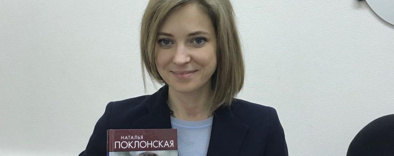 """ГПУ завершила расследование в отношении Поклонской, Аксенова и других """"чиновников"""" оккупированного Крыма"""
