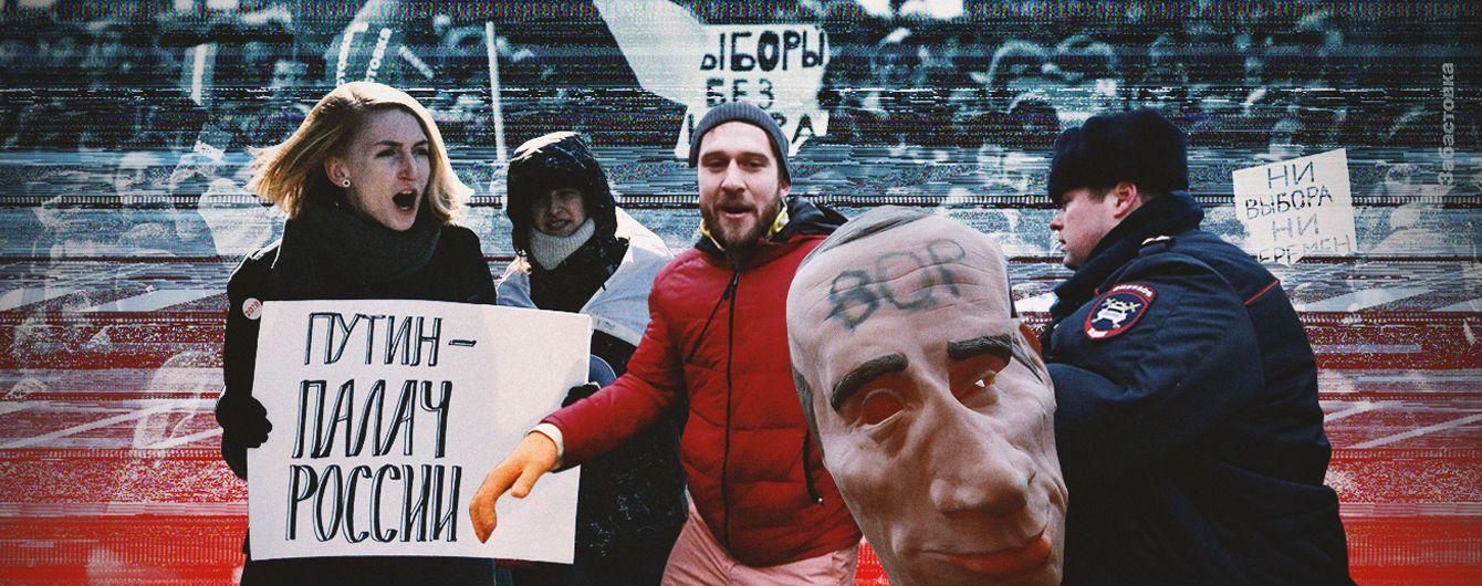 Только молодежный протест — это плохо