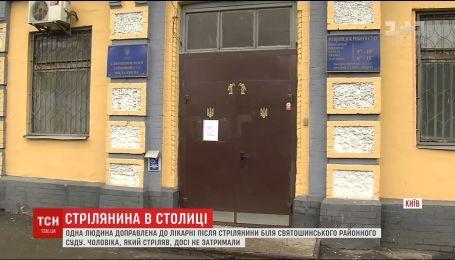 Одного человека доставили в больницу после стрельбы у Святошинского суда