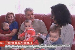 Київська родина з трійнею досі живе у 2-кімнатній хрущовці