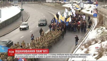 Оркестри на вокзалах та урочиста хода: в Україні згадують подвиг героїв Крут