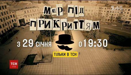 Шесть украинских мэров на один день превратятся в дворников и кондукторов
