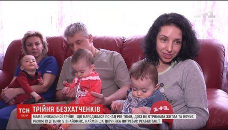 Родина, у якій рік тому народилася трійня, досі не може отримати житло від держави