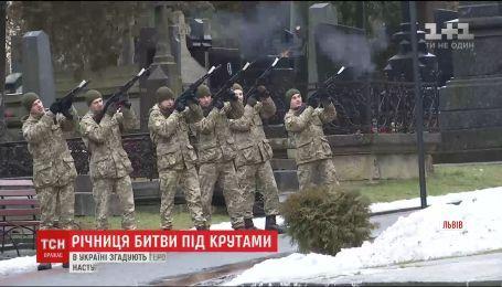 Оркестри на вокзалах та урочисті залпи: в Україні згадують подвиг героїв Крут