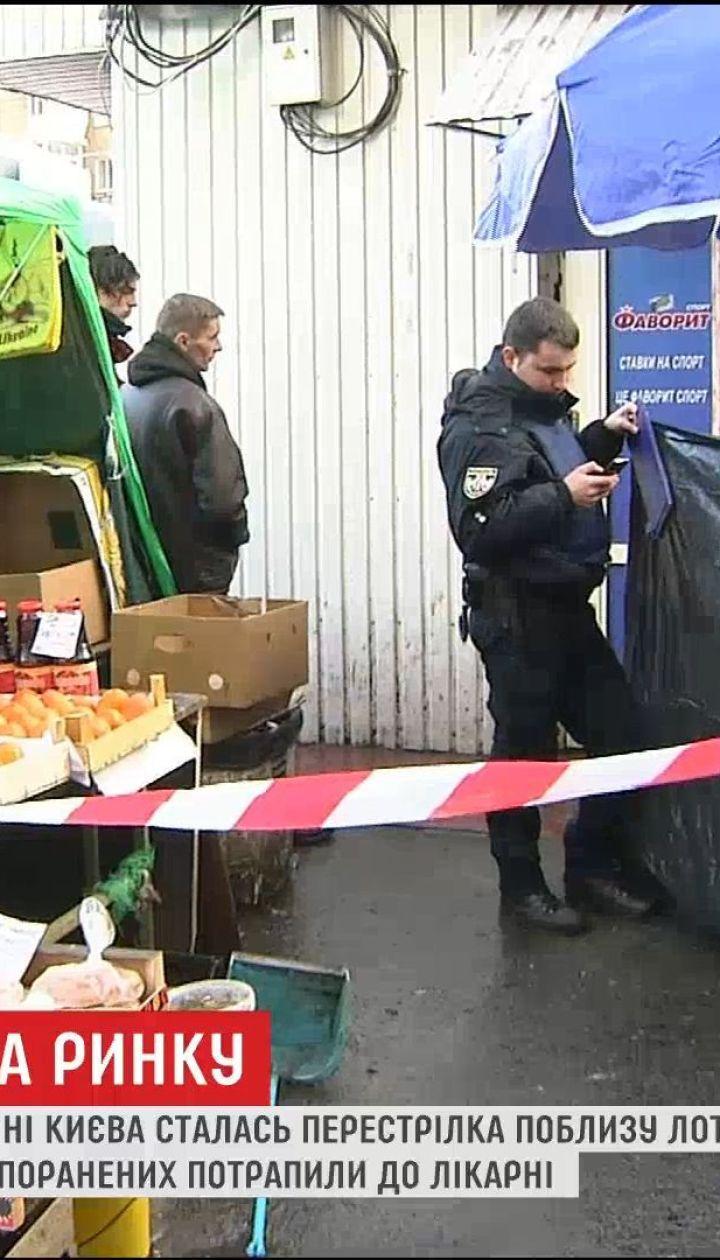 В Киеве среди многолюдного рынка произошла стрельба, один человек погиб