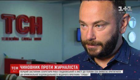 """Заместитель секретаря СНБО обвинил журналиста 1+1 в """"госизмене"""""""