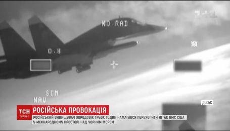 Російський винищувач пролетів за півтора метра від літака американських ВМС