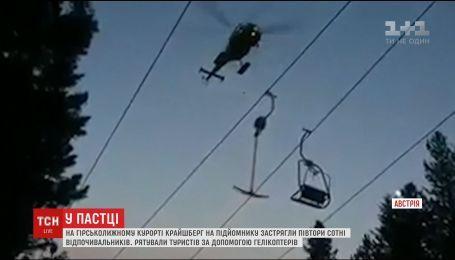 Півтори сотні людей застрягли на висоті 10 метрів над землею на австрійському курорті