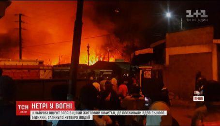 В столице Кении 10 часов горел жилой квартал, где проживали в основном бедняки