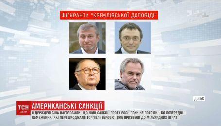 """210 російських олігархів та урядовців потрапили до так званої """"Кремлівської доповіді"""""""