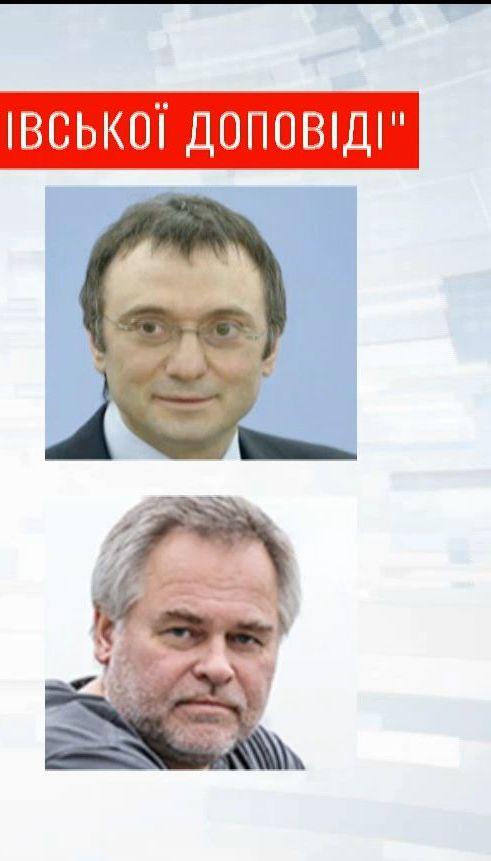 """210 российских олигархов и чиновников попали в так называемый """"Кремлевский доклад"""""""