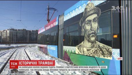 На скоростных путях Киева ездят трамваи с портретами Ярослава Мудрого и Анны Ярославны